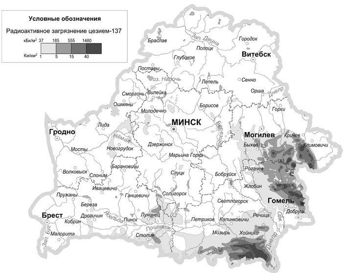 Территория Беларуси загрязнённая радионуклидами