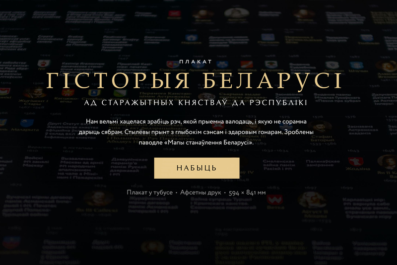 Скриншот с сайта poster.letapis.by