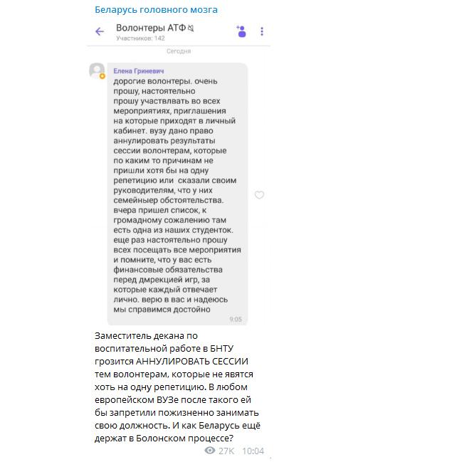 Источник: t.me/belamova