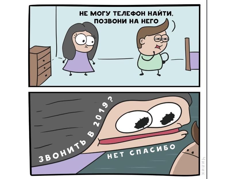 Автор комикса: Чилик