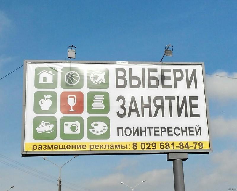 Беларуская социальная реклама