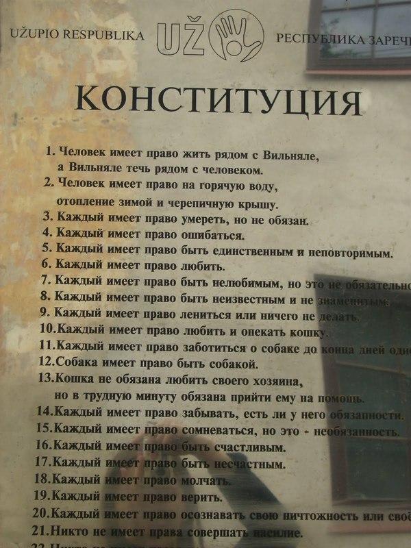Конституция Ужуписа, фрагмент