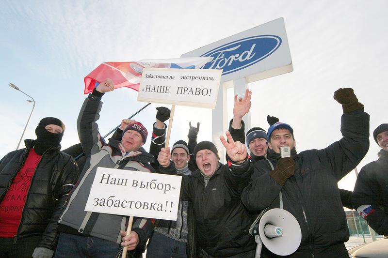 Забастовка на заводе «Форд» в Ленинградской области, 2007 год. Фото: Замир Усманов/ ТАСС