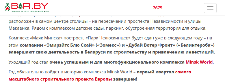 Скриншот: The Village Беларусь