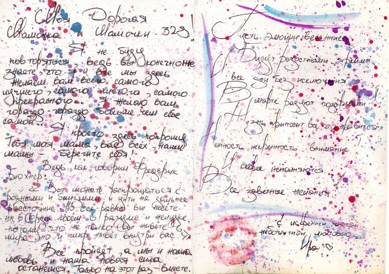 Письмо от Ирины
