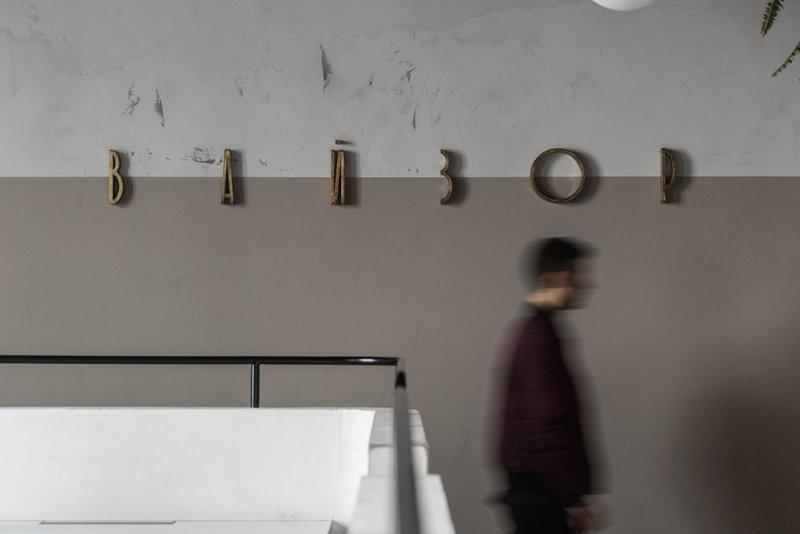 Офис Vizor от Studio 11
