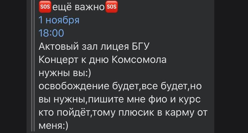 Скриншот: Telegram-канал «Отчислено»
