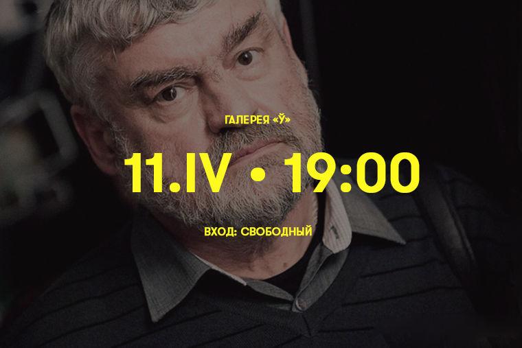 Уладзімір Арлоў, фота: budzma.org