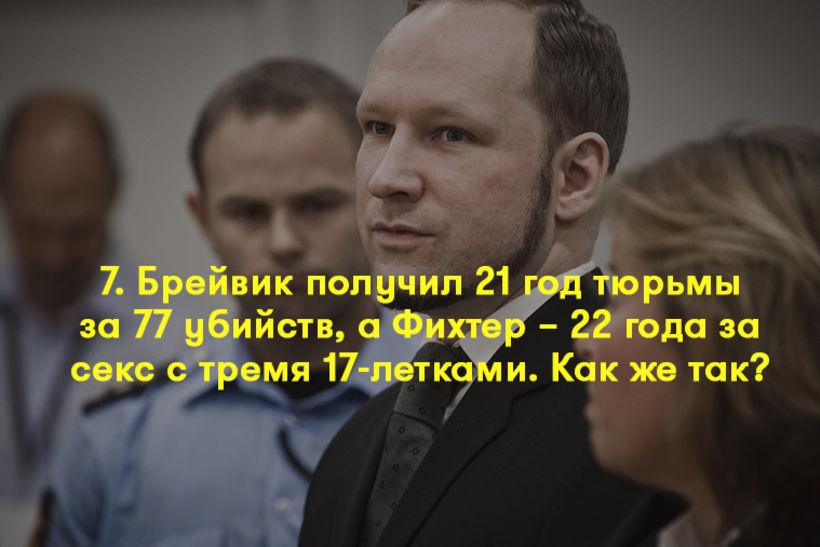 Андерс Брейвик, фото: rbc.ru