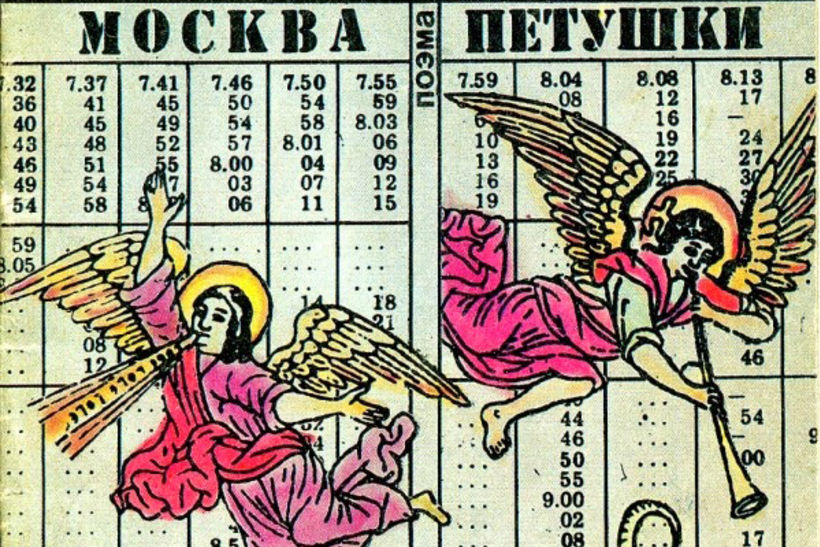 Фрагмент обложки книги Венедикта Ерофеева