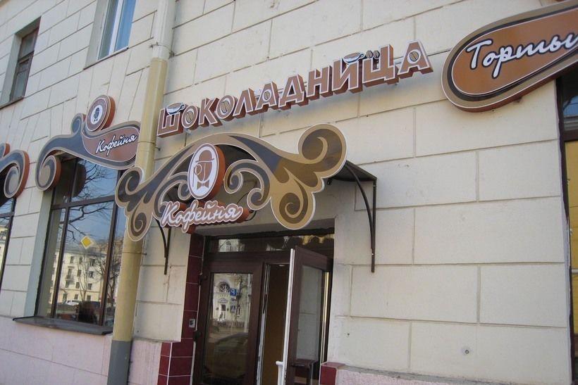 Кафе в Минске