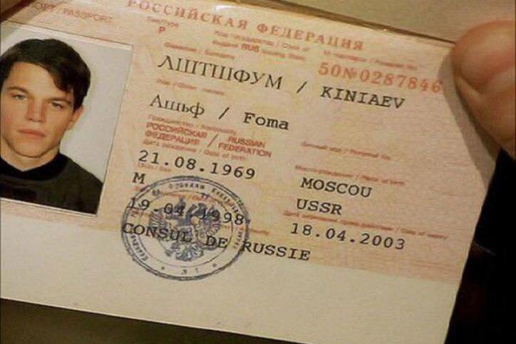 Паспорт из фильма