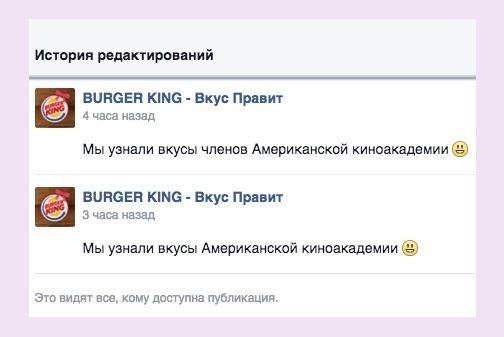 Smm-курьёз в группе Burger King в Facebook