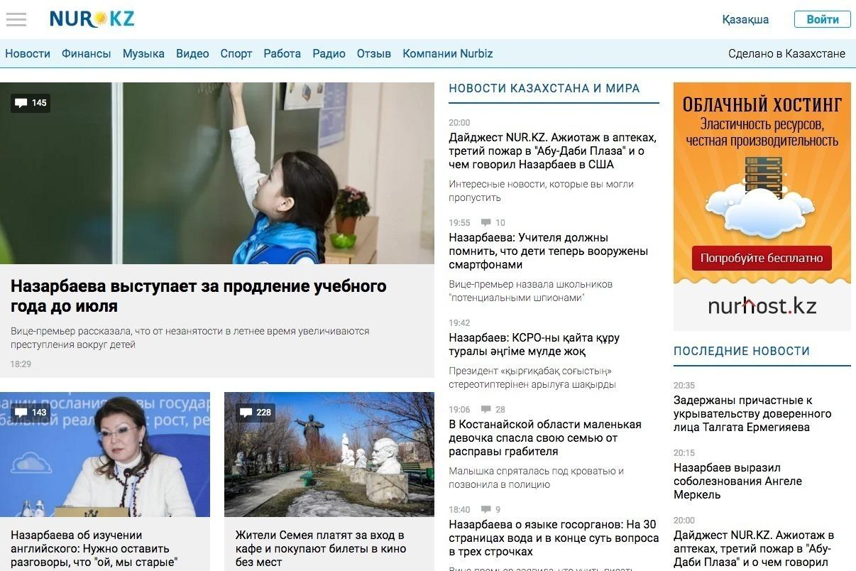 Скриншот главной страницы сайта Nur.kz