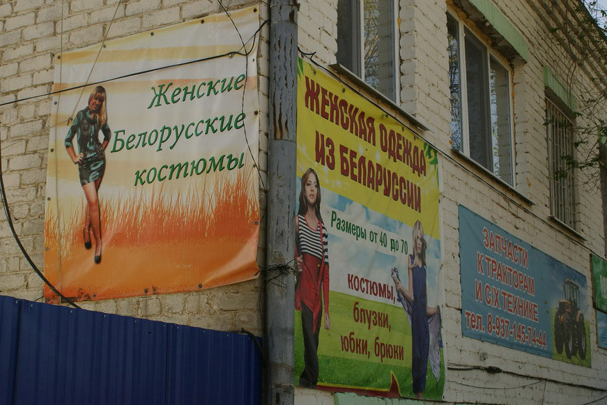 Вывески в Смоленске, фото: tomkad.livejournal.com