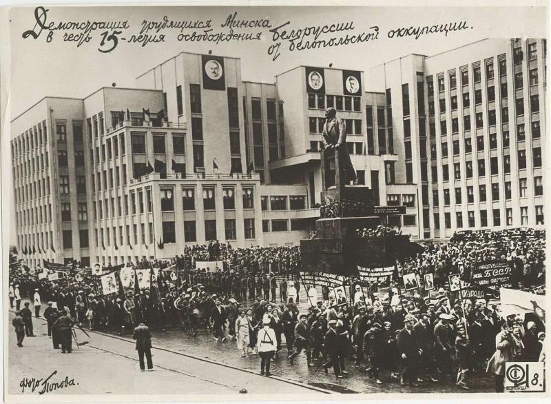 Демонстрация в честь 15-летия освобождения Белоруссии от белопольской оккупации. Минск, 1935 год