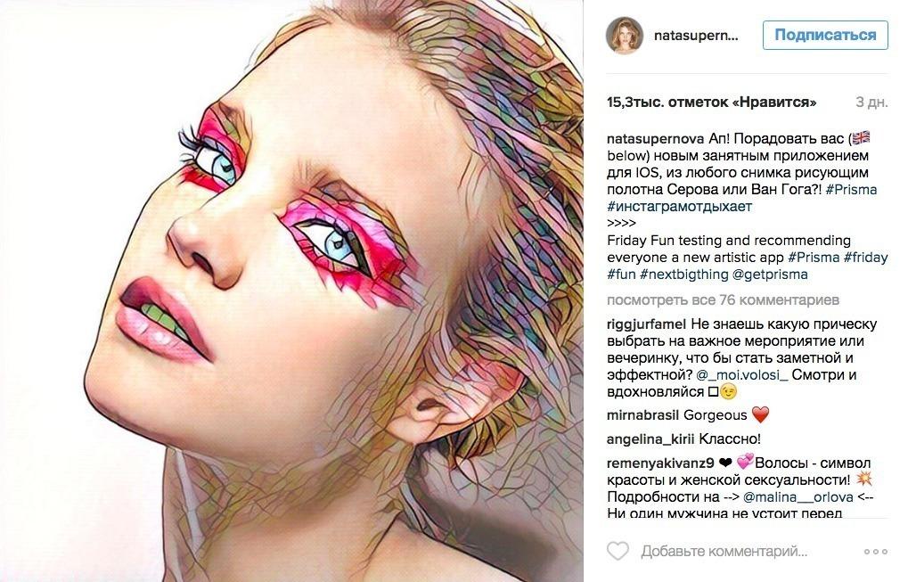 Наталья Водянова, модель