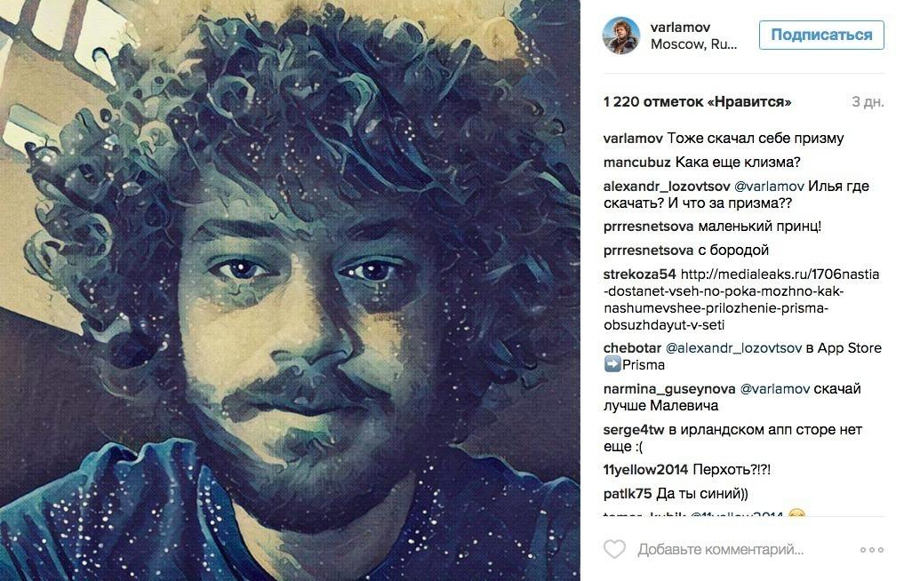 Илья Варламов, российский блогер