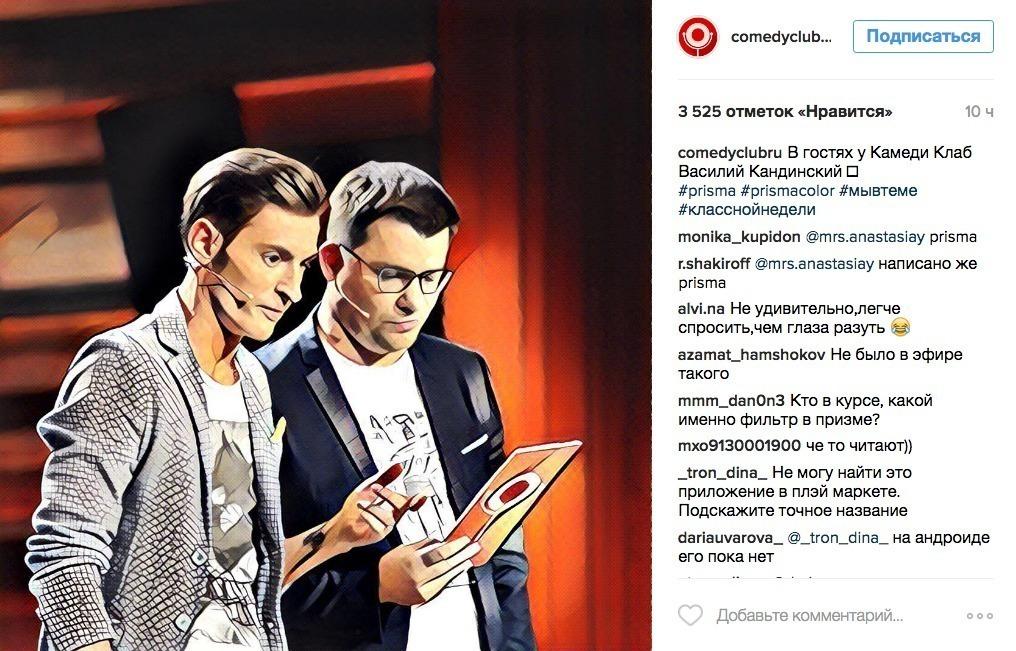 Юмористов Павла Волю и Гарика Харламова переделал официальный аккаунт Comedy Club
