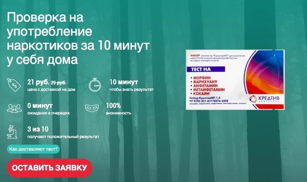 Скриншот с сайта express-test.by