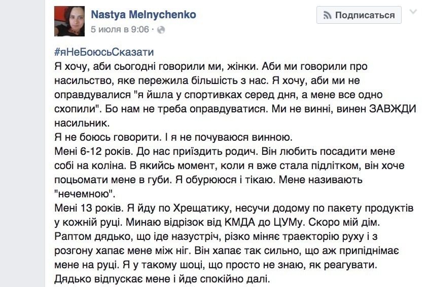 Фрагмент поста Анастасии Мельниченко, который положил начало флешмобу