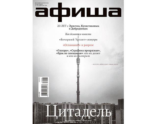 Обложка 320-ого номера журнала «Афиша» (май, 2012) под названием «Цитадель. Как работает машина пропаганды»