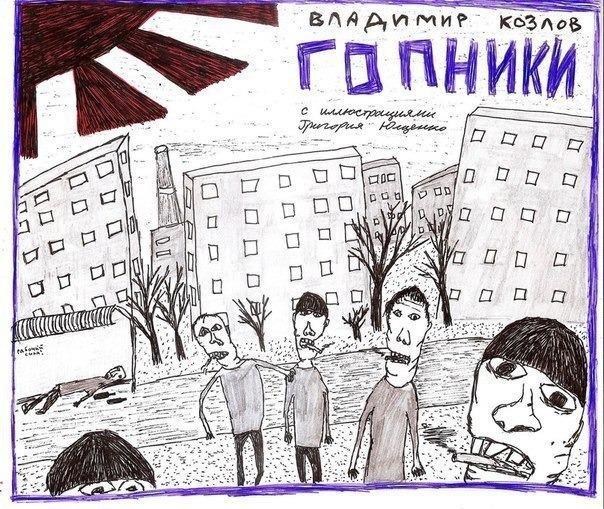 Иллюстрация к вышедшей в 2002 году книге Владимира Козлова «Гопники»