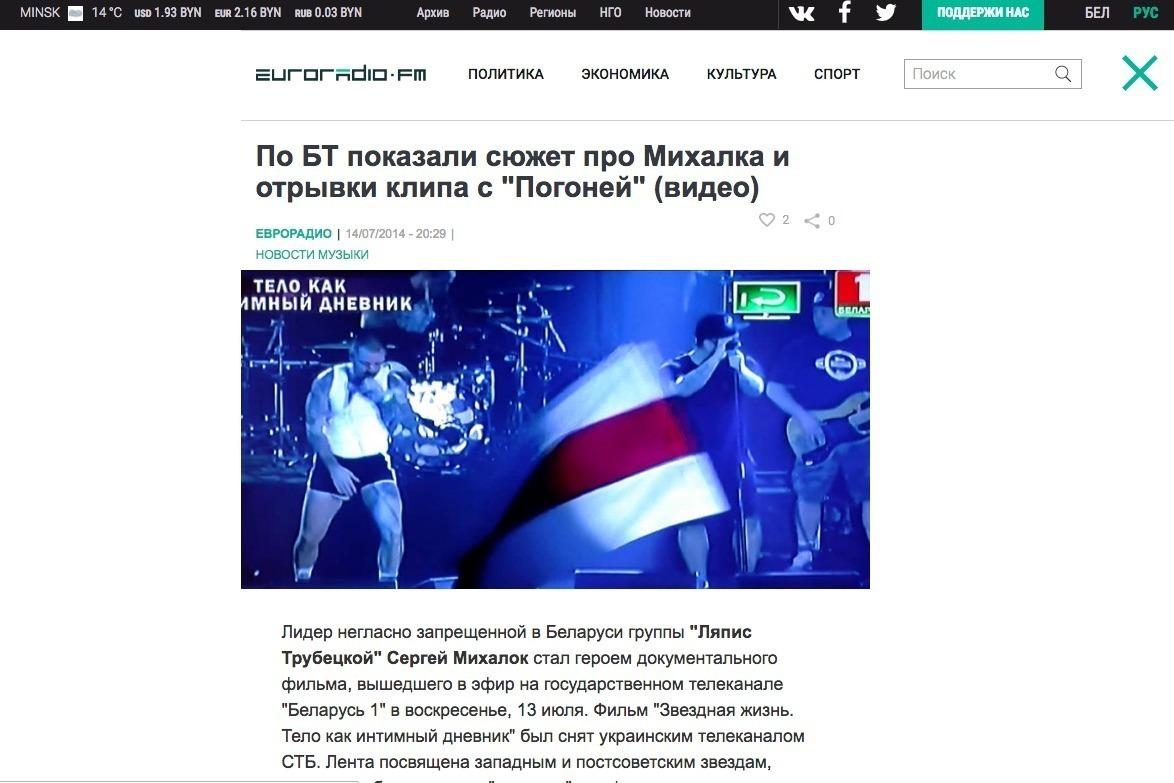 Скриншот с сайта euroradio.fm
