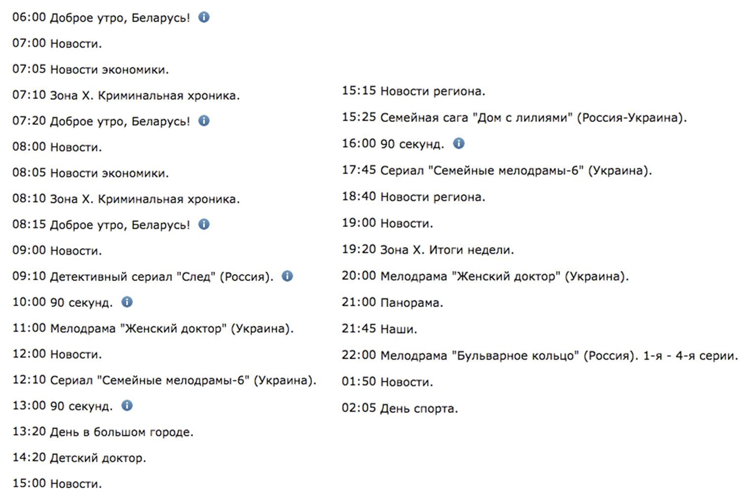 Программа передач на телеканале Беларусь-1