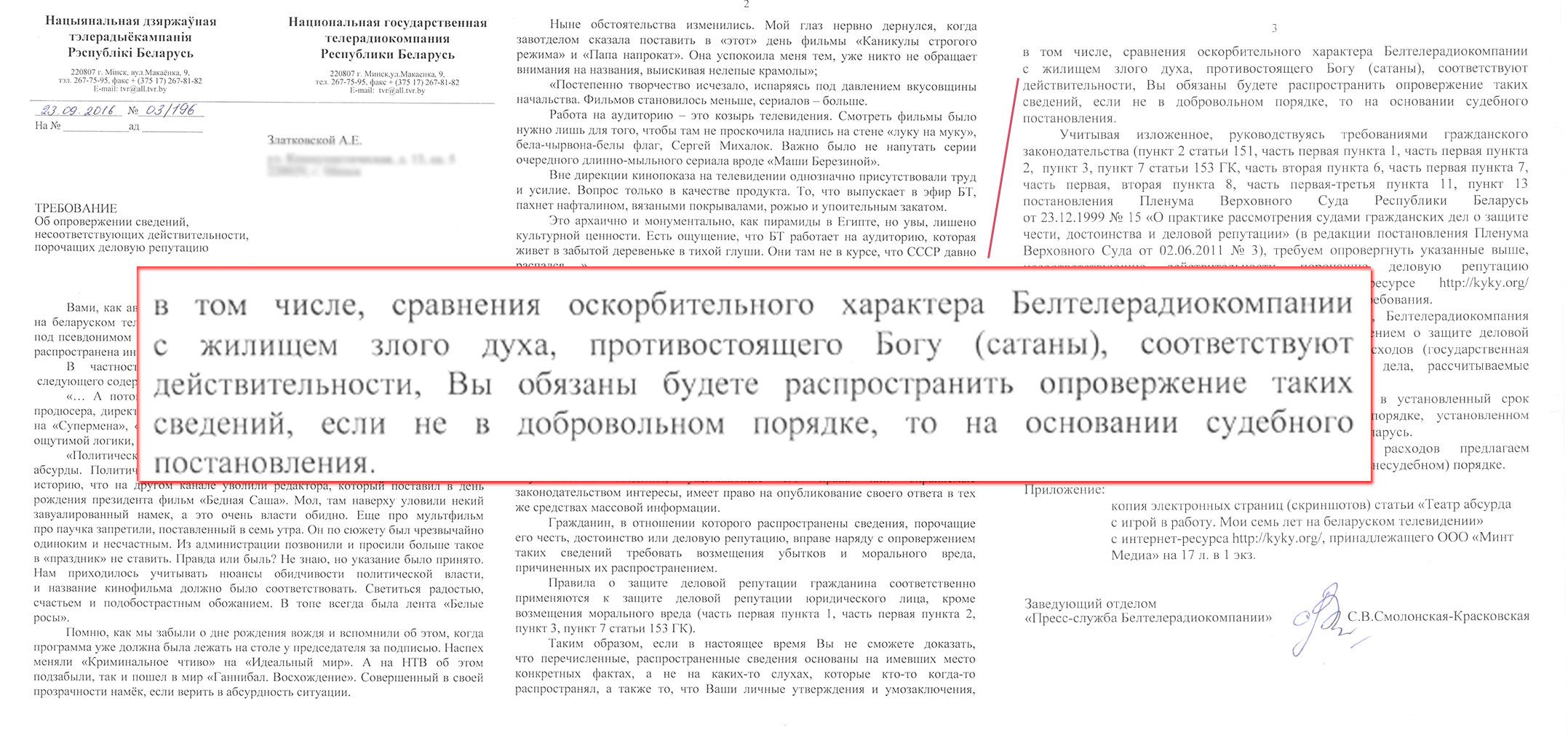 Требование об опровержении от телеканала Беларусь-1