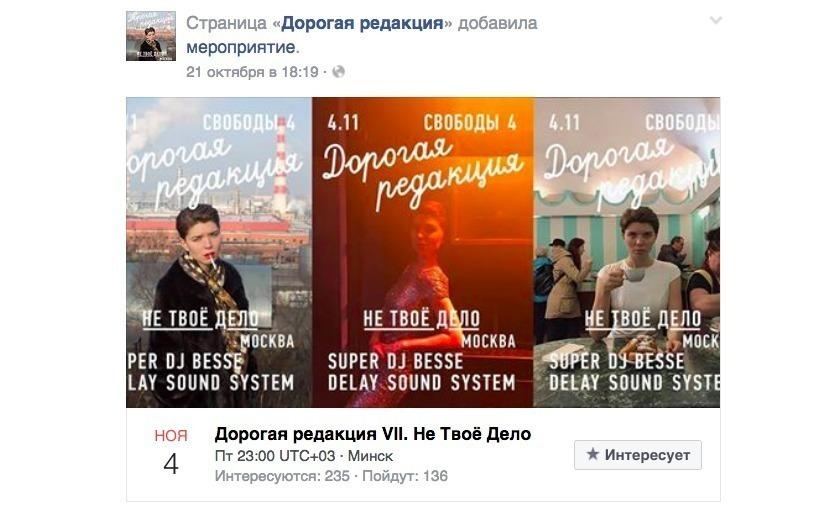 Скриншот со страницы мероприятия в Facebook