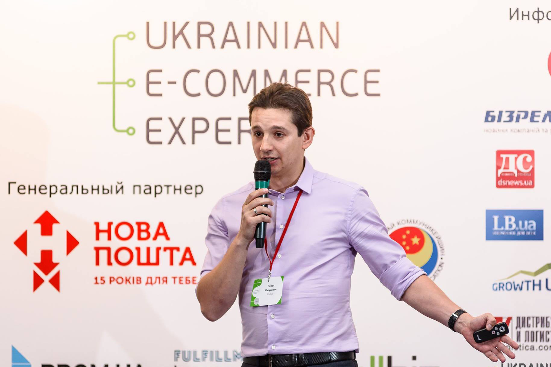 Павел Матусевич, фото: E-Commerce Expert