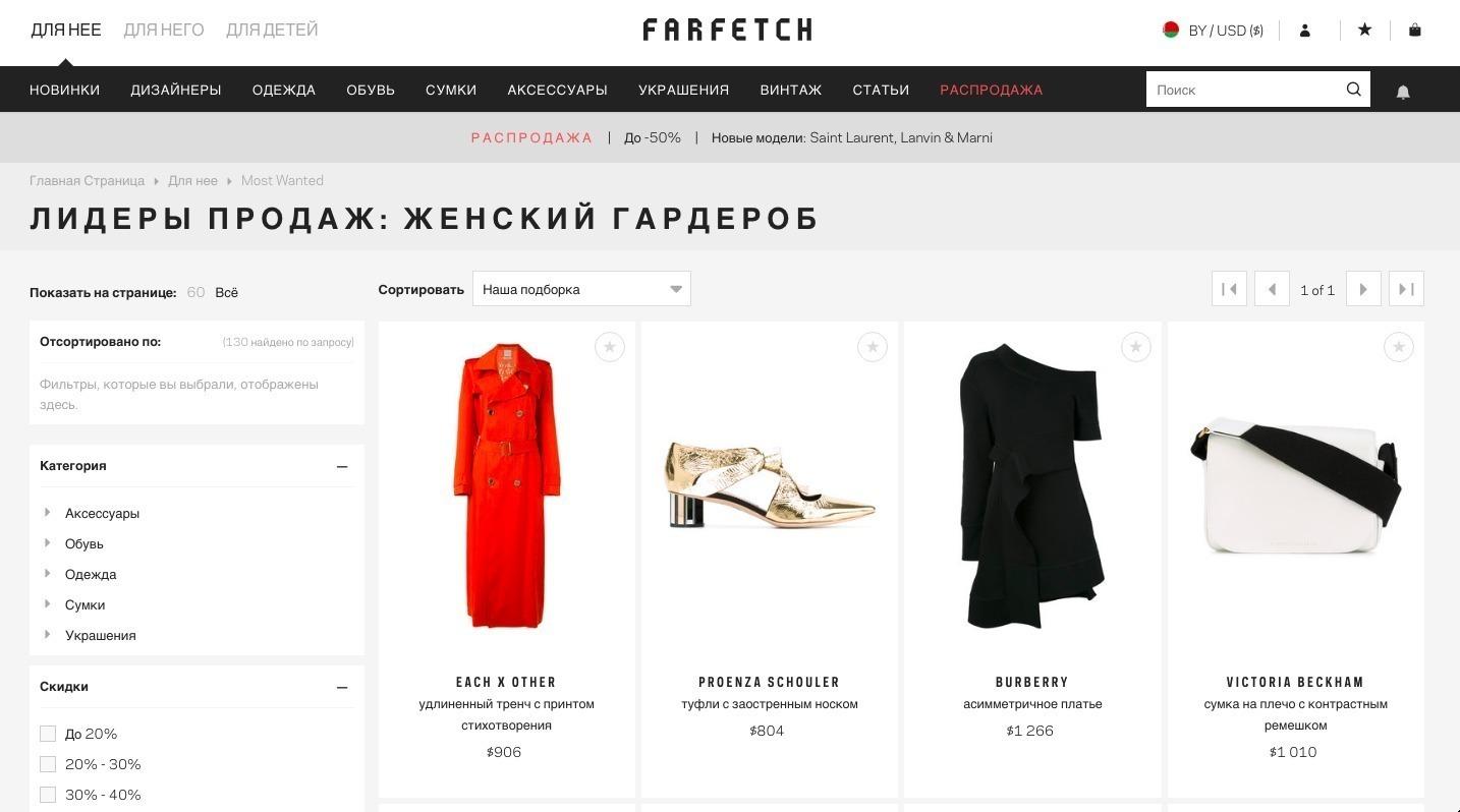 Скриншот сайта farfetch.com