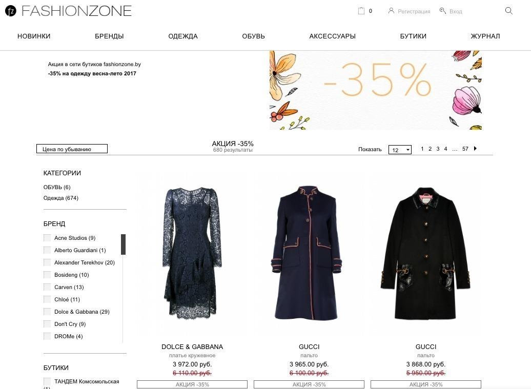 Скриншот с сайта fashionzone.by