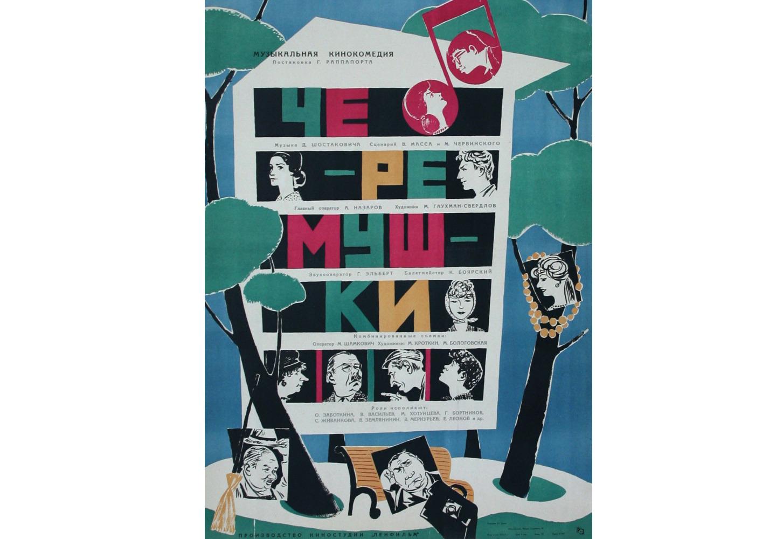 Плакат к фильму музыкальной комедии Черемушки, Ленфильм 1962 год