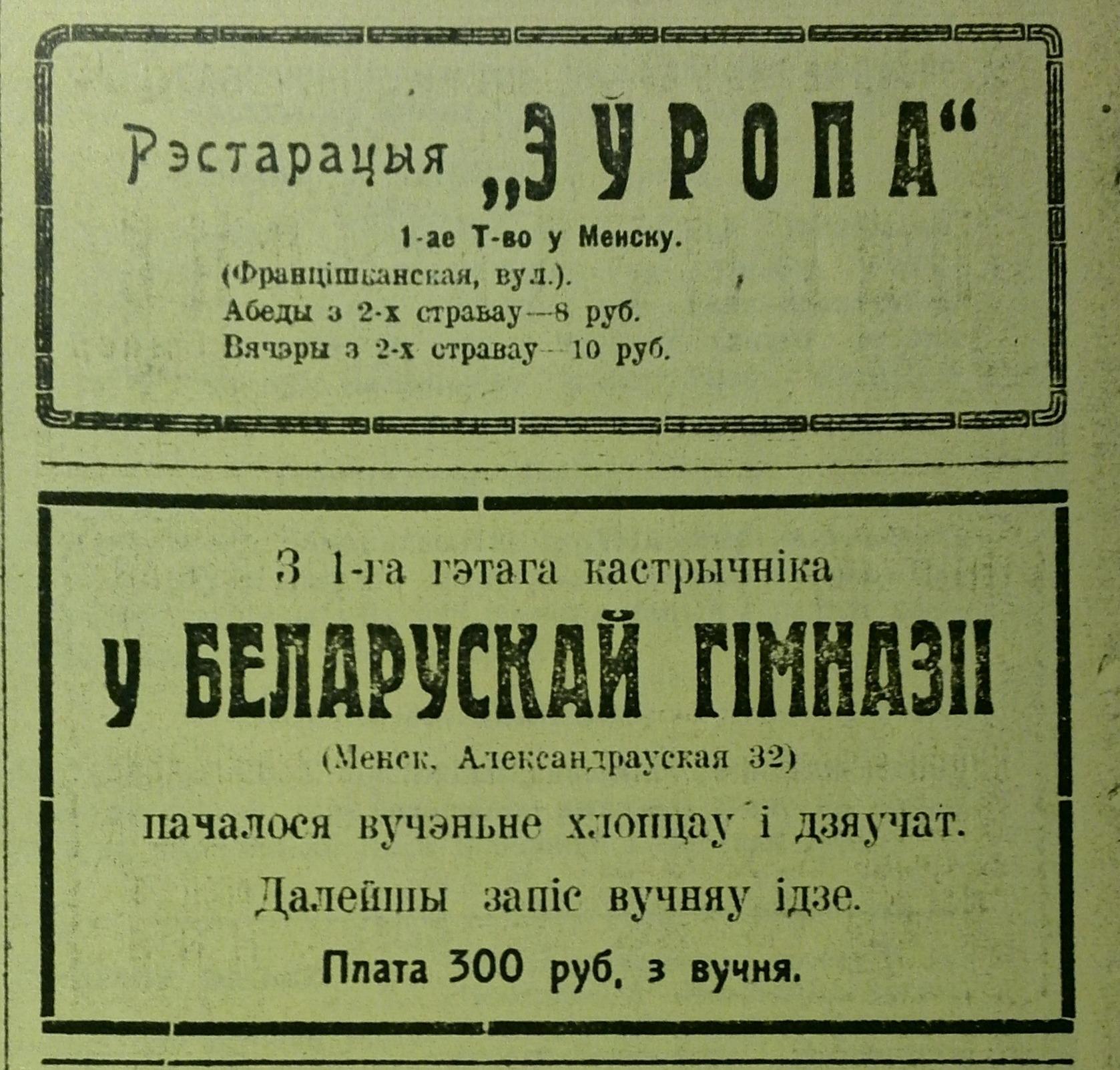 Реклама из газеты «Беларусь»