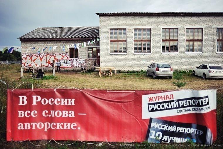 Летняя школа РР. Фото Игоря Ткачука